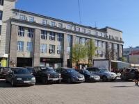 Yekaterinburg, alley Teatralny, house 2. governing bodies