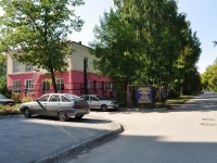Yekaterinburg, nursery school №232, Osoaviakhima alley, house 103