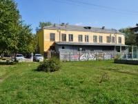 叶卡捷琳堡市, Vosstaniya st, 房屋 25. 商店
