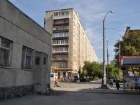 叶卡捷琳堡市, Kommunisticheskaya st, 房屋 20. 公寓楼