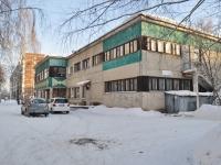 叶卡捷琳堡市,  , house 16. 幼儿园