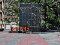 Yekaterinburg, memorial В память об уралмашевцах, погибших в ВОВKultury Blvd, memorial В память об уралмашевцах, погибших в ВОВ