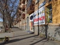 Екатеринбург, Машиностроителей ул, дом 6