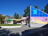 Yekaterinburg, 1st Pyatiletka sq, house 14/10. store