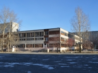 Yekaterinburg, school №150, 40 let Komsomola st, house 22А