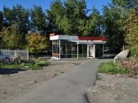 叶卡捷琳堡市, Novgorodtsevoy st, 商店