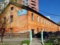 Екатеринбург, улица Хомякова, дом 14А. органы управления