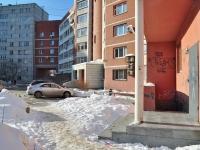 Екатеринбург, Машинистов ул, дом 11