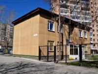 Екатеринбург, Некрасова ул, дом 4