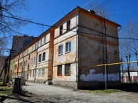 Екатеринбург, Некрасова ул, дом 8