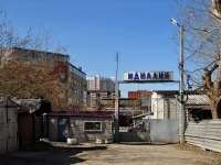 Екатеринбург, улица Армавирская, дом 20 ЛИТ Б. многофункциональное здание