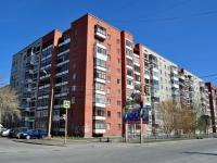 Екатеринбург, улица Армавирская, дом 17. многоквартирный дом