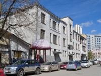 Екатеринбург, Володарского пер, дом 9