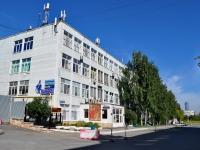 Yekaterinburg, st Tsvilling, house 4. office building