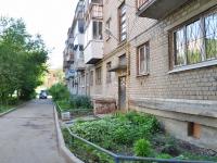 Екатеринбург, Новая ул, дом 5