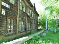 Екатеринбург, Новая ул, дом 8