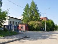Екатеринбург, Центральная ул, дом 2