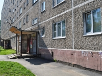 Екатеринбург, Центральная ул, дом 9
