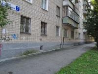 Екатеринбург, Коминтерна ул, дом 7