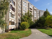 Екатеринбург, Есенина б-р, дом 3