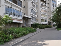 Екатеринбург, Есенина б-р, дом 12