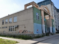 Екатеринбург, Есенина б-р, дом 18