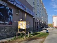Екатеринбург, улица Авиаторов, дом 10. многоквартирный дом