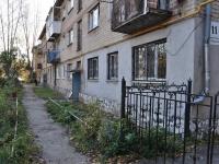 Екатеринбург, Авиаторов ул, дом 11