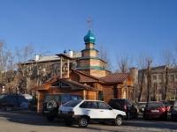 Yekaterinburg, st Betonshchikov, house 2. temple