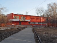 Yekaterinburg, st Betonshchikov, house 6А. public organization