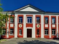 Берёзовский, улица Смирнова, дом 3А. лицей №3, Альянс