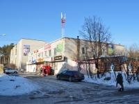 Берёзовский, улица Академика Королёва, дом 8А. магазин