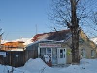 Берёзовский, улица Исакова, дом 4А. аптека