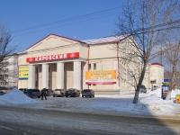 Берёзовский, улица Театральная, дом 11. магазин