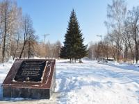 Берёзовский, улица Строителей. мемориал Героям