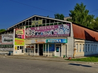 Берёзовский, улица Косых, дом 5. жилой дом с магазином