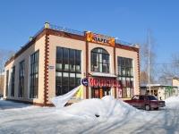 Берёзовский, улица Анучина, дом 1А. магазин
