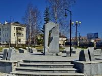 Верхняя Пышма, улица Александра Козицына. мемориальный комплекс жертв политических репрессий в городе Верхняя Пышма