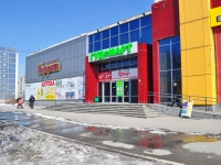 Verkhnyaya Pyshma, shopping center КУПРИТ, Lenin st, house 56