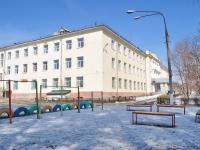 Верхняя Пышма, интернат им. С.А. Мартиросяна, улица Мамина-Сибиряка, дом 5