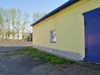 Первоуральск, магазин Товары для домаулица Сакко и Ванцетти, магазин Товары для дома