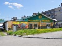 Первоуральск, магазин Электрогорск мебель, Ильича проспект, дом 29А к.11А
