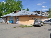 Pervouralsk, Il'icha ave, house 35А. store