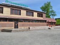 Pervouralsk, cafe / pub Урал, Il'icha ave, house 35