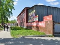 Первоуральск, улица Вайнера, дом 2. бытовой сервис (услуги)