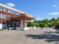 Pervouralsk, school №7, Stroiteley st, house 9