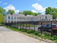 Pervouralsk, 管理机关 Управление пенсионного фонда, Stroiteley st, 房屋 16А