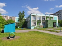 Pervouralsk, nursery school №39, Yunosti Blvd, house 5