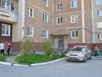 Первоуральск, Юности б-р, дом 15