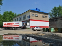 Pervouralsk, Vatutin st, 房屋 14. 商店